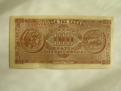 100 δισ. δραχμές