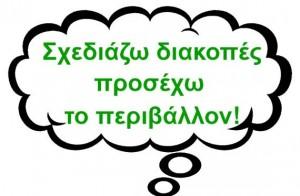 """perierga.gr - Ο χιουμοριστικός 15λογος του """"πράσινου"""" τουρίστα!"""