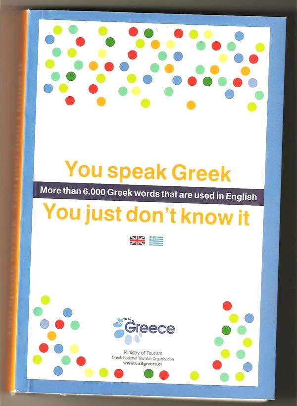 "perierga.gr - ""Μιλάς Ελληνικά, απλώς δεν το ξέρεις!"""