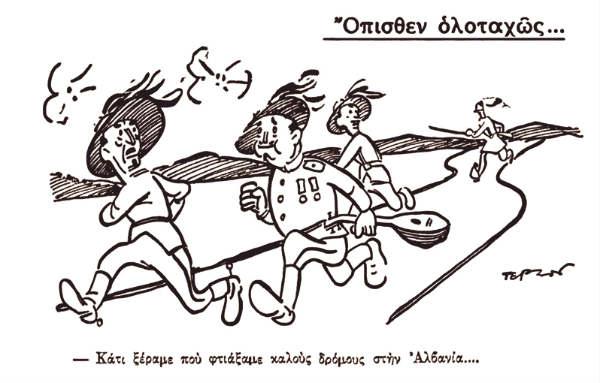 Perierga.gr - Γελοιογραφίες από το έπος του 40