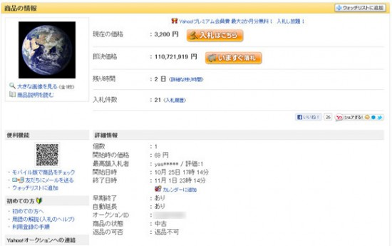 perierga.gr - Γιαπωνέζος πουλάει τη... Γη σε δημοπρασία!