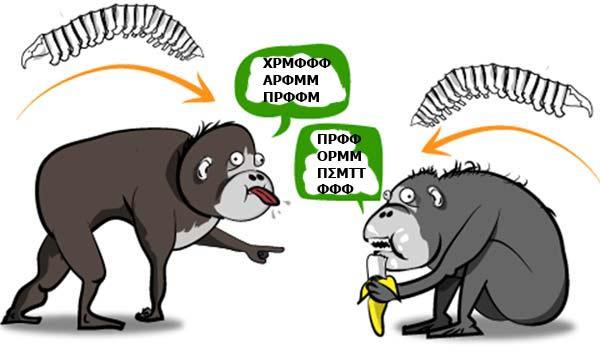 perierga.gr - H εξέλιξη της επικοινωνίας και της... σπονδυλικής στήλης!