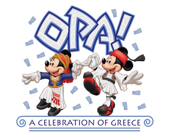 Perierga.gr - OPA, ελληνικό τριήμερο στη Disneyland!
