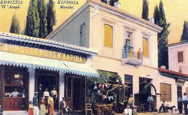 - Η παλιά Αθήνα μέσα από έγχρωμα καρτ ποστάλ!