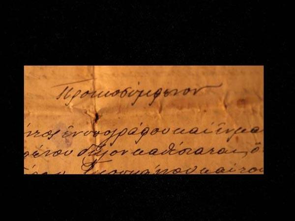 perierga.gr - Απίστευτο προικοσύμφωνο του 1671!