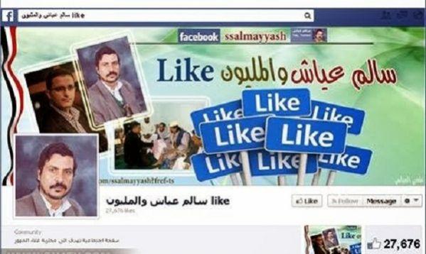 Προίκα αξίας 1 εκατ. Like στο Facebook ζήτησε πατέρας για την κόρη του!