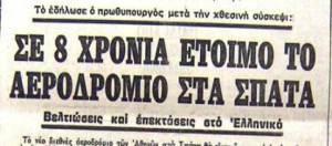 Perierga.gr - Η πορεία των δημοσίων έργων στην Ελλάδα
