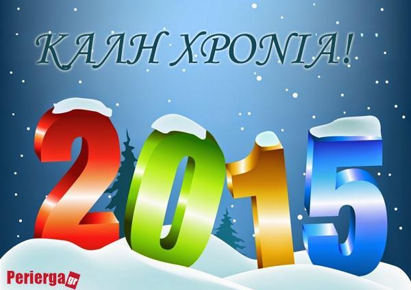 Χρόνια πολλά!!! Ευτυχισμένο το 2015!