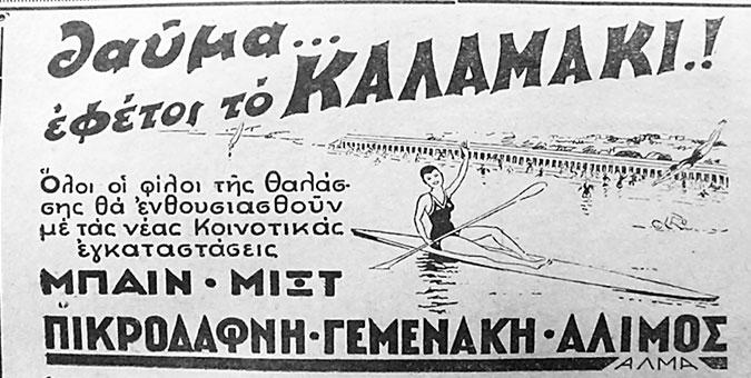 perierga.gr - Η ιστορία των διακοπών: Πώς ξεκίνησαν όλα!