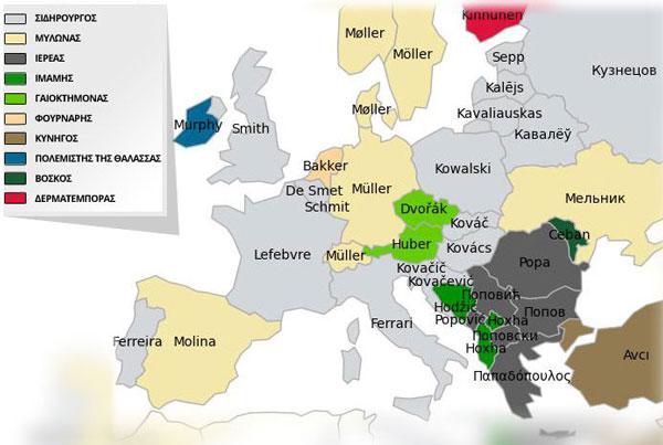 Perierga.gr - Τα πιο κοινά επώνυμα της Ευρώπης που προέρχονται από επαγγέλματα