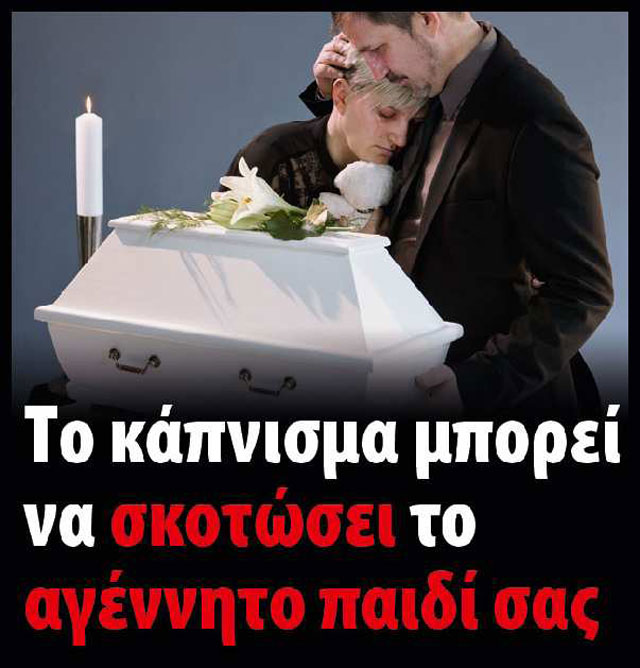 perierga.gr - Τα νέα τρομακτικά πακέτα των τσιγάρων!