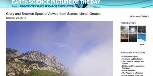 Perierga.gr-Από τη Σάμο η φωτογραφία ημέρας της NASA