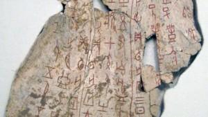 Αμοιβή 12.000 ευρώ για αποκρυπτογράφηση αρχαιολογικών ευρημάτων