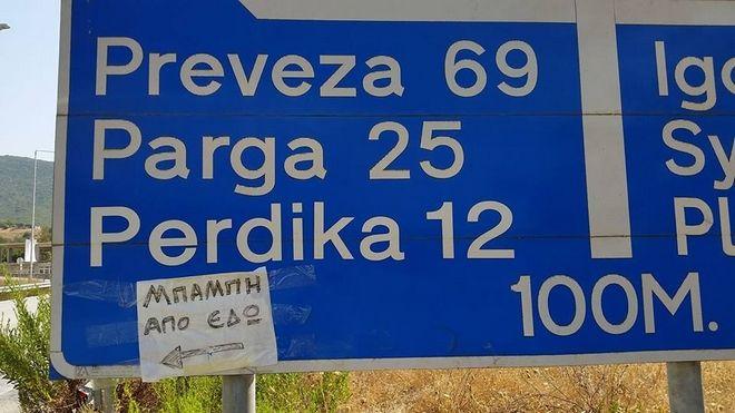 """perierga.gr - """"Μπάμπη από εδώ""""! Φοβερό σημείωμα σε πινακίδα της Εθνικής Οδού!"""