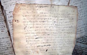Ένα σπάνιο προικοσύμφωνο του 1671!