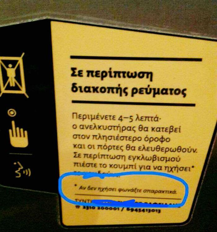 "perierga.gr - ""Η επιγραφή σε ελληνικό ασανσέρ που έγινε viral"