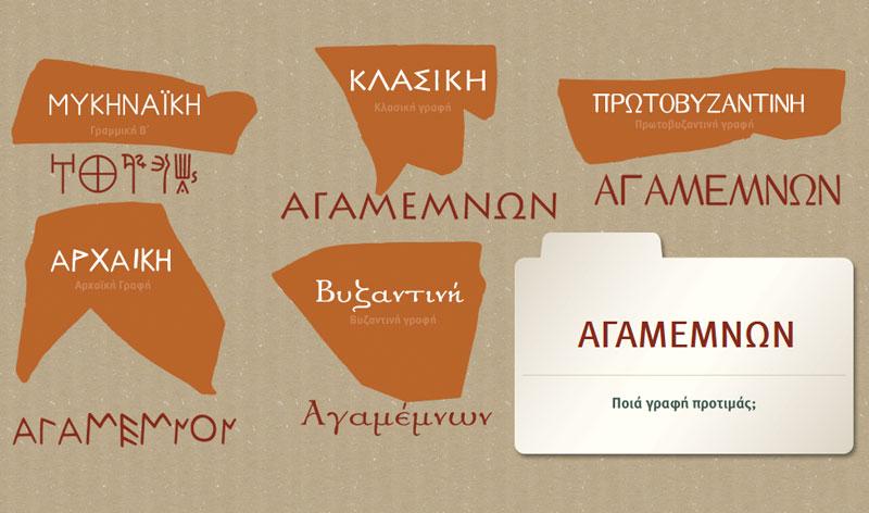 Perierga.gr - Δείτε πώς γράφεται το όνομά σας στις αρχαίες γραφές