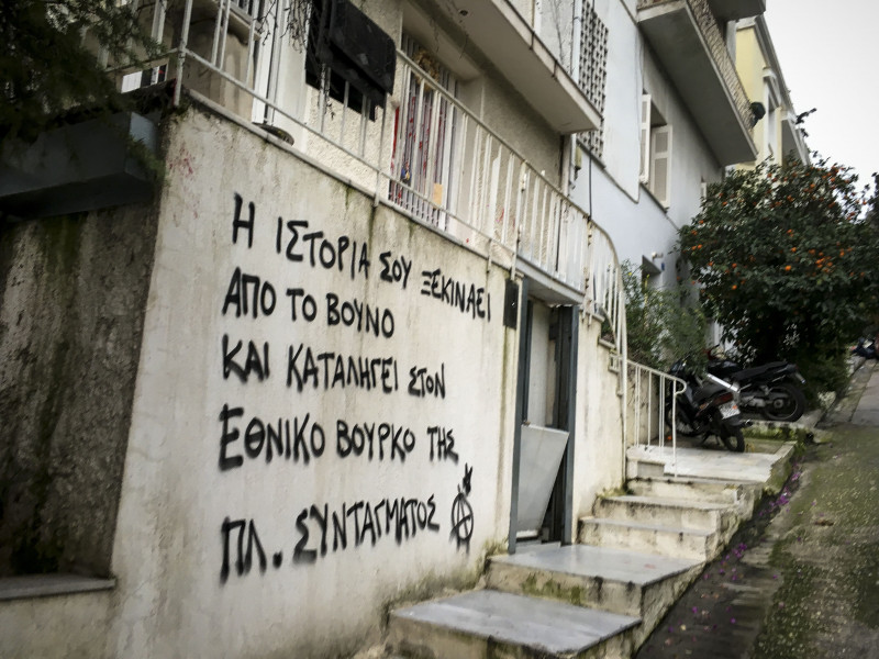 Perierga.gr - Αυτό είναι το σπίτι του Μίκη Θεοδωράκη;