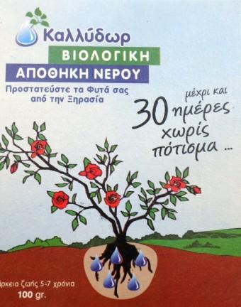 Perierga.gr -  Τέλος στα ξεραμένα φυτά των διακοπών