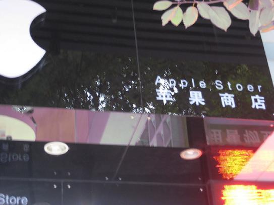 Perierga.gr - Μαϊμού ΙΚΕΑ και Apple Stores στην Κίνα