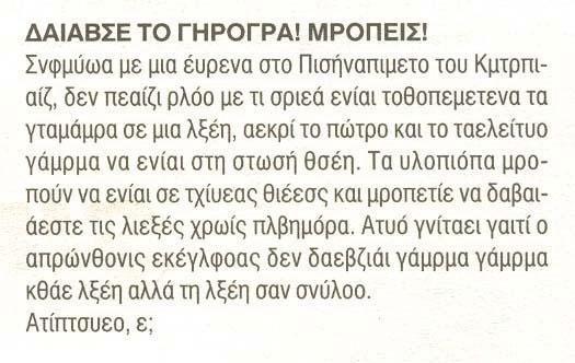 perierga.gr - Διάβασέ το! Μπορείς!