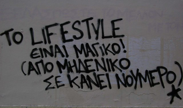 perierga.gr - Scripta manent: Τα γραπτά μένουν στους τοίχους!