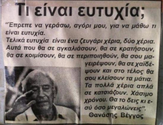Perierga.gr - Τι είναι ευτυχία;
