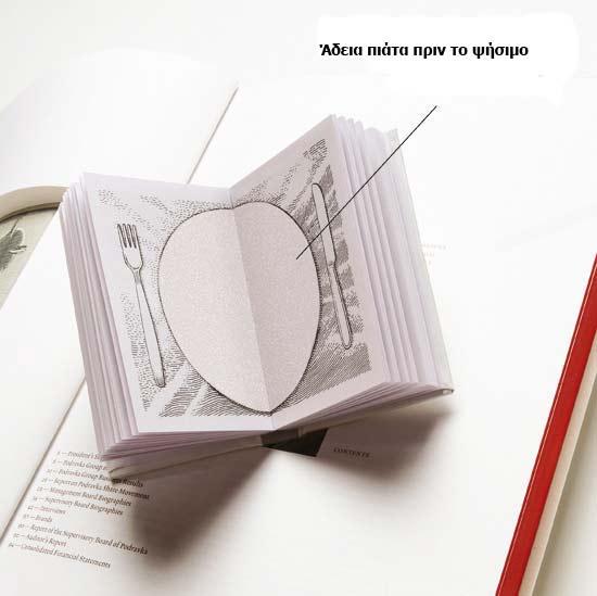 perierga.gr - Βιβλίο συνταγών... ψήνεται για να διαβαστεί!