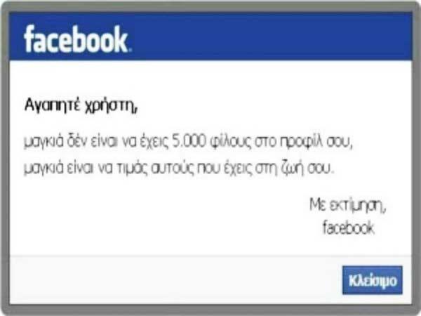 perierga.gr - Μήνυμα για τη φιλία σαρώνει στο Διαδίκτυο!