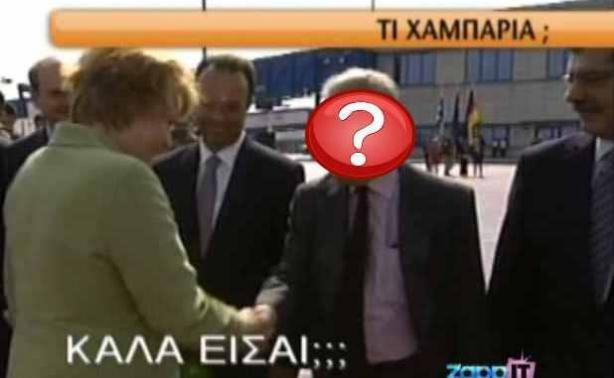 "Perierga.gr - Επίσημος χαιρέτησε τη Μέρκελ λέγοντας, ""Καλά είσαι;"""