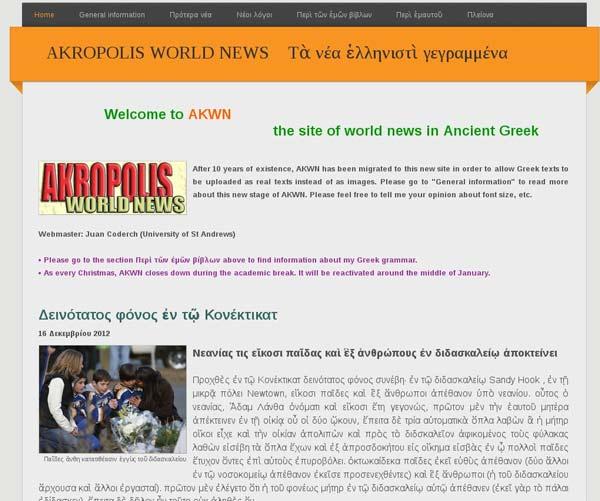 perierga.gr - Ένας Ισπανός γράφει τις ειδήσεις στα Αρχαία Ελληνικά!