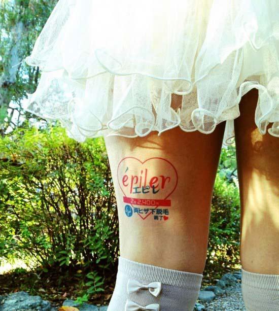 perierga.gr - Διαφημίσεις σε γυμνούς μηρούς νεαρών κοριτσιών!