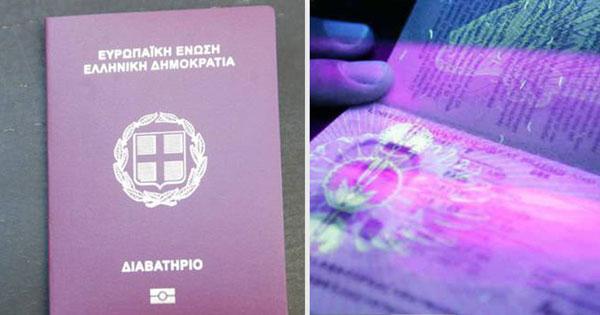 perierga.gr - Το ελληνικό διαβατήριο είναι 7o στη λίστα των ισχυρότερων στον κόσμο!