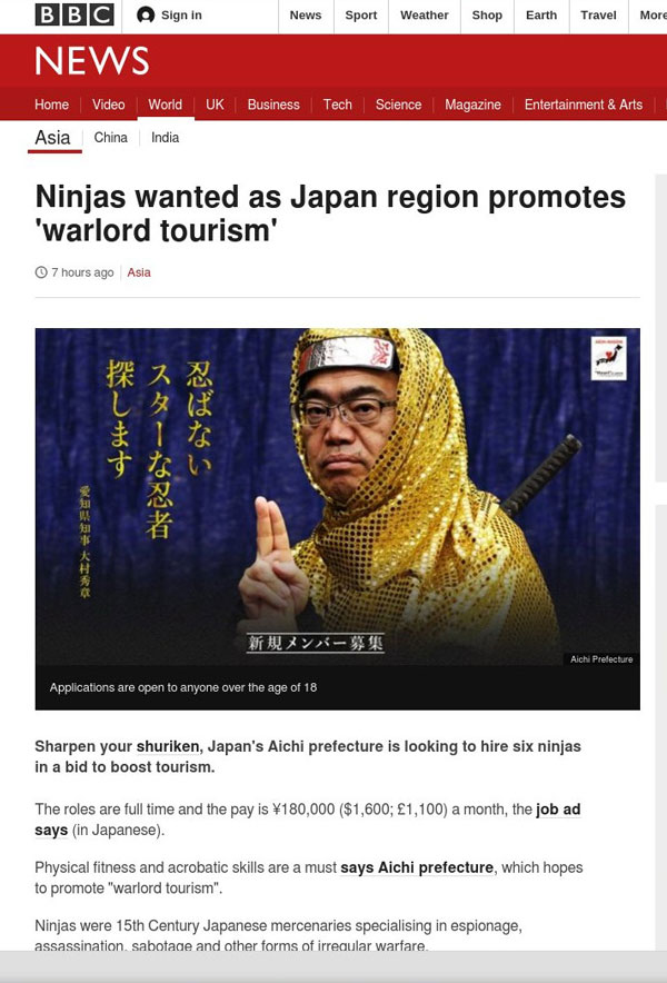 perierga.gr - Τουριστικό θέρετρο στην Ιαπωνία ζητά...νίντζα με 1.417 ευρώ μηνιαίως!