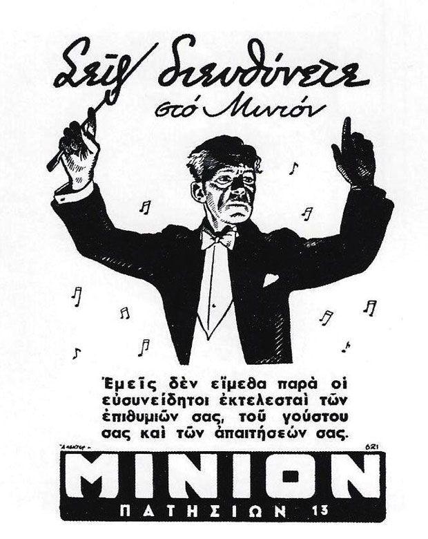 perierga.gr - 24 διαφημίσεις της δεκαετίας του '50!