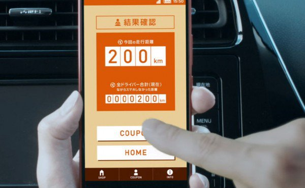 perierga.gr - Δωρεάν καφές για τους οδηγούς που δεν κοιτάζουν το κινητό τους!