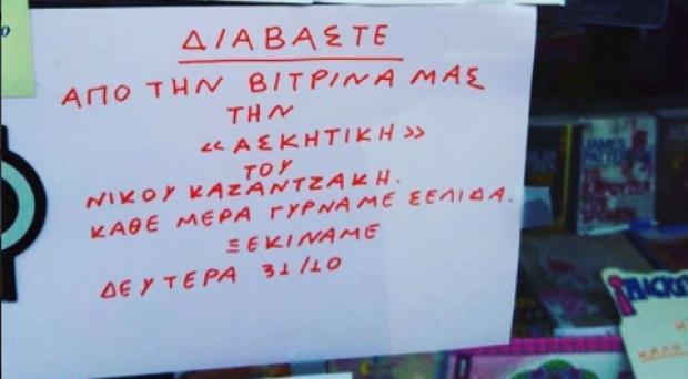 perierga.gr - Βιβλιοπωλείο στην Αθήνα μάς προκαλεί να διαβάσουμε από τη... βιτρίνα!