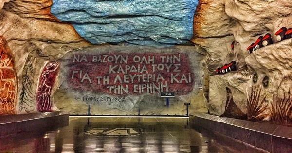 perierga.gr - Στίχοι του Ρίτσου στο Μετρό της Στοκχόλμης!