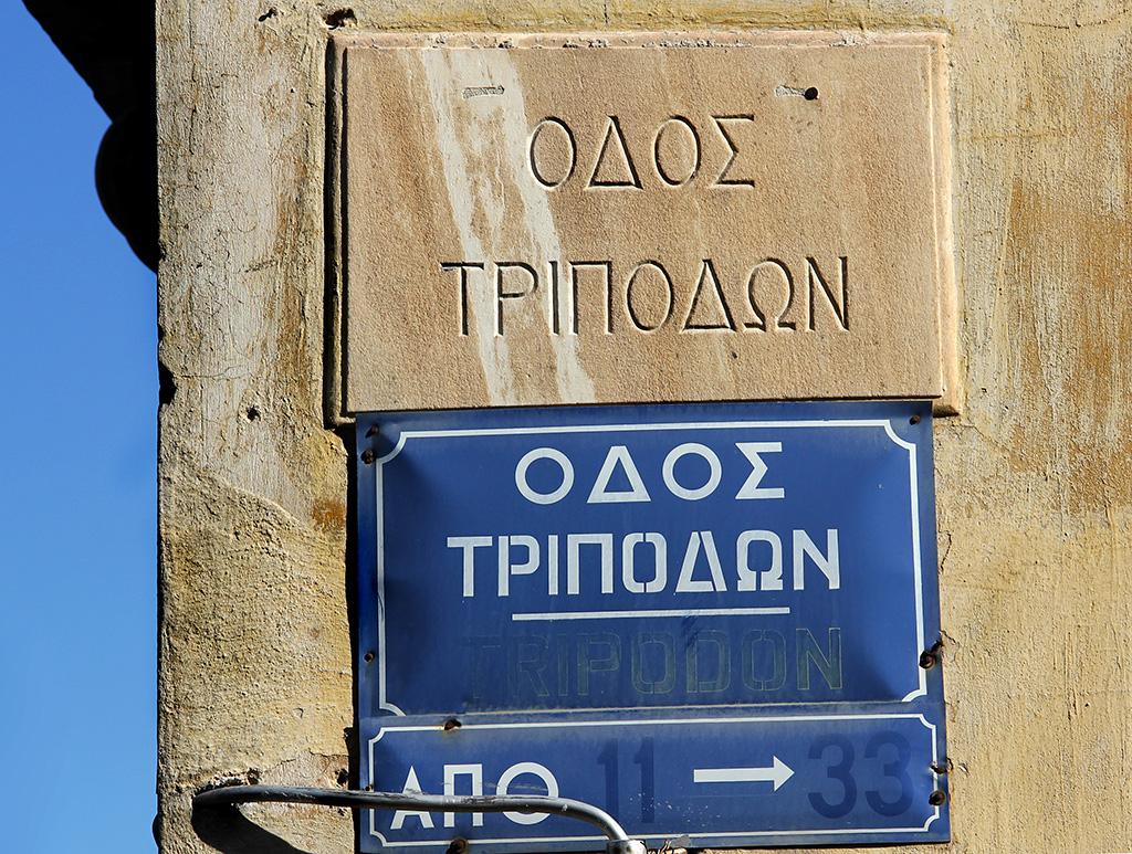 Αυτός είναι ο αρχαιότερος δρόμος της Αθήνας (φωτό)