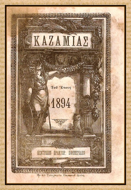 Perierga.gr - Καζαμίας: Το λαϊκό έντυπο που προέβλεπε τα γεγονότα του νέου έτους