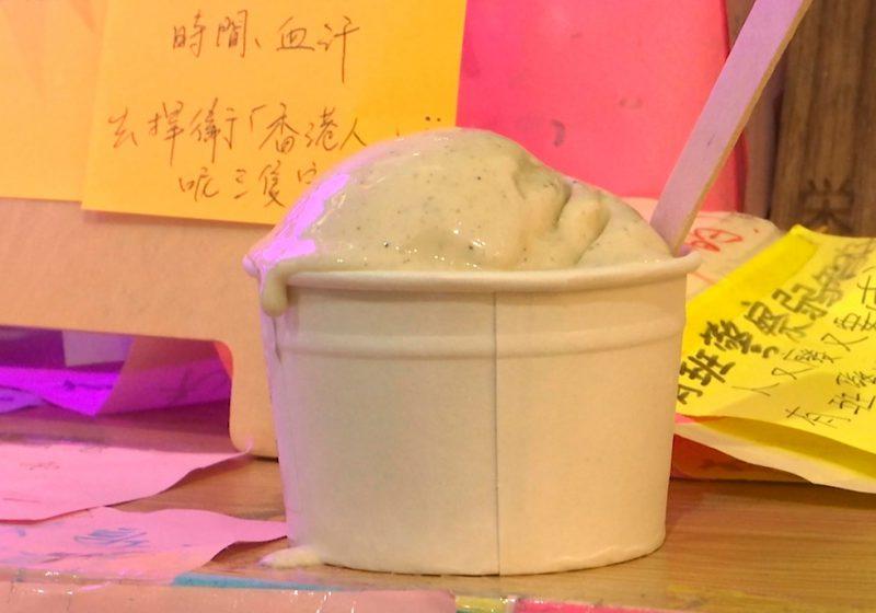 Perierga.gr - Χονγκ Κονγκ: Παγωτό με γεύση δακρυγόνου