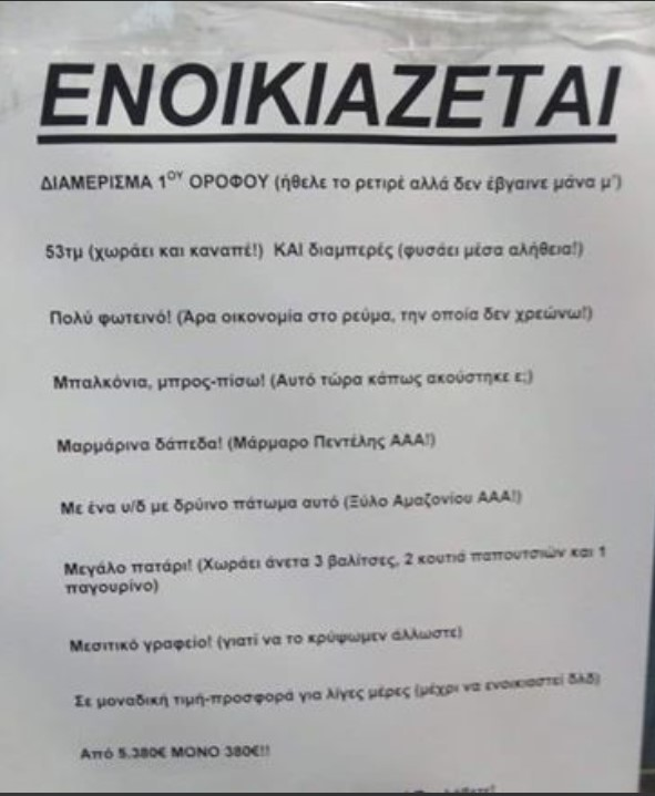 Perierga.gr Viral ενοικιαστήριο σπιτιού με πολύ χιούμορ! title=