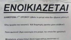 Perierga.gr Viral ενοικιαστήριο σπιτιού με πολύ χιούμορ! «Από 5.380 ευρώ, ΜΟΝΟ 380 ευρώ»